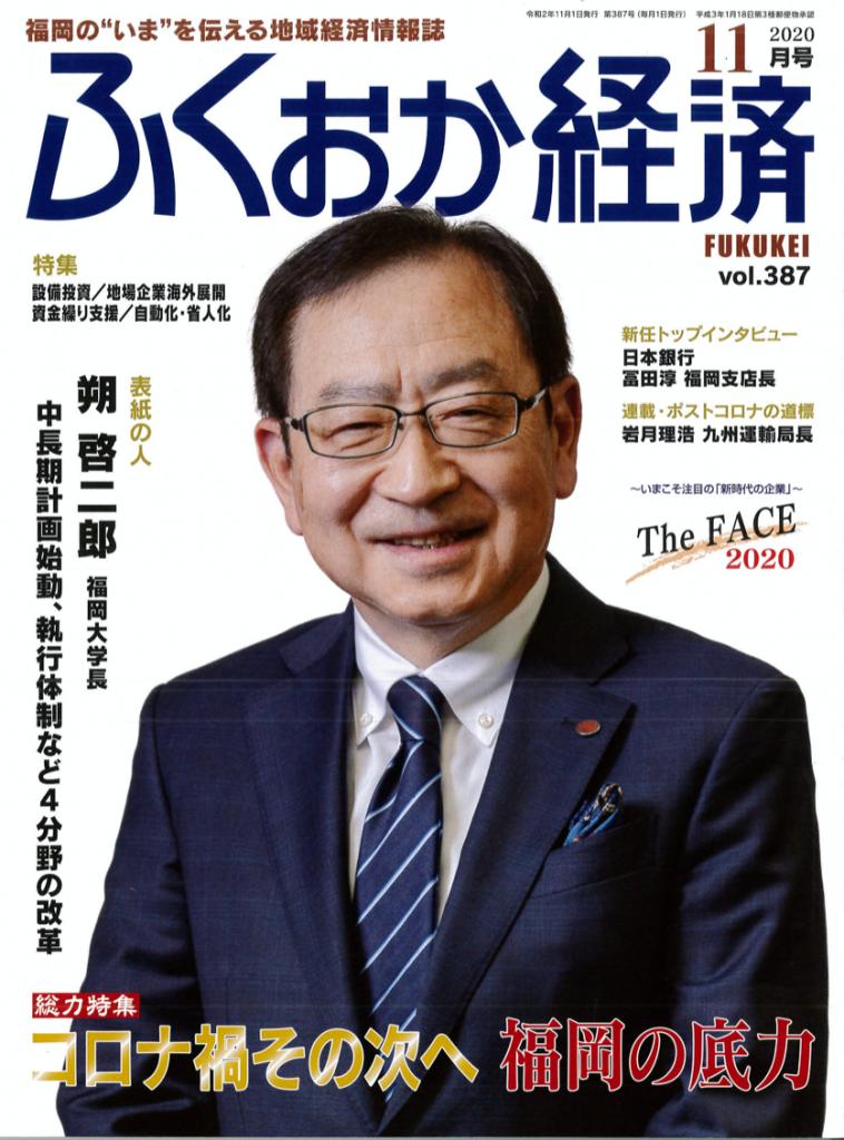 ふくおか経済TOP表紙