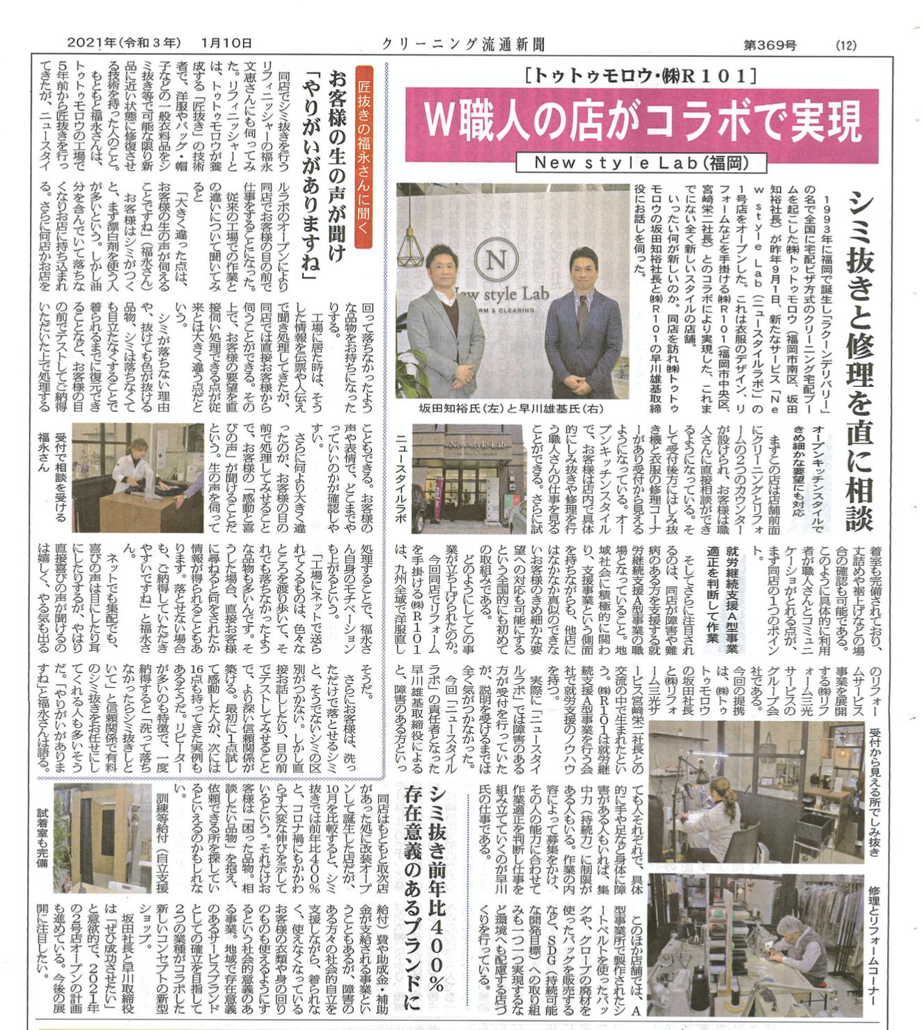クリーニング流通新聞新年号で新サービス【New style Lab(ニュースタイルラボ)】の取組が紹介されました。