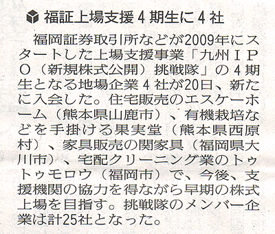 九州IPO超戦隊
