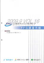 ふくおかフィナンシャルグループ FFG調査月報