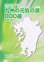 九州の源800選 2010