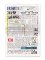 日本クリーニング新聞